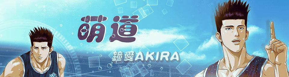 萌道 [钟爱Akira] - 仙道彰中心论坛